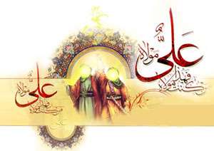 اس ام اس تبریک عید غدیر ۹۲