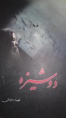 رمان مخصوص موبایل دوشیزه | فهیمه سلطانی