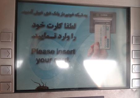 عکسی از یک عابر بانک وحشت برای فراری دادن خانم ها www.campfa.ir