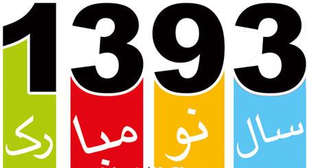دانلود تقویم 93,دانلود تقویم 93 برای کامپیوتر,دانلود تقویم 1393,