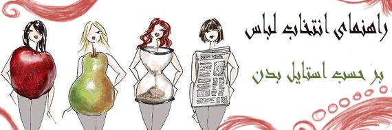 لباس, راهنمای انتخاب لباس,لباس زنانه, لباس با توجه به اندام,راهنمای انتخاب لباس بر اساس اندام,اندام زنان,انواع اندام در زنان