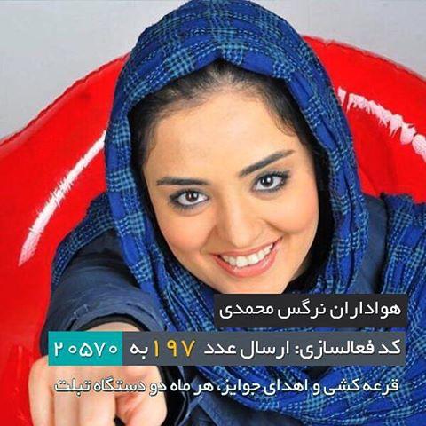نرگس محمدی,عکس جدید نرگس محمدی,بیوگرافی نرگس محمدی